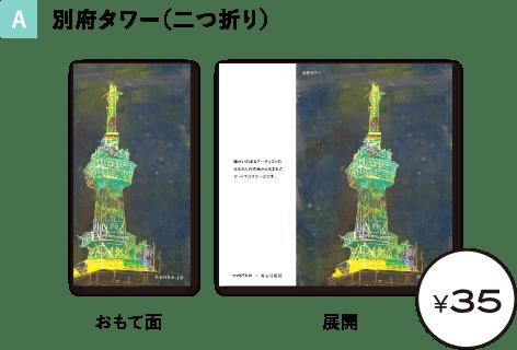 別府タワー(二つ折り)