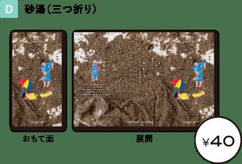 砂湯(三つ折り)