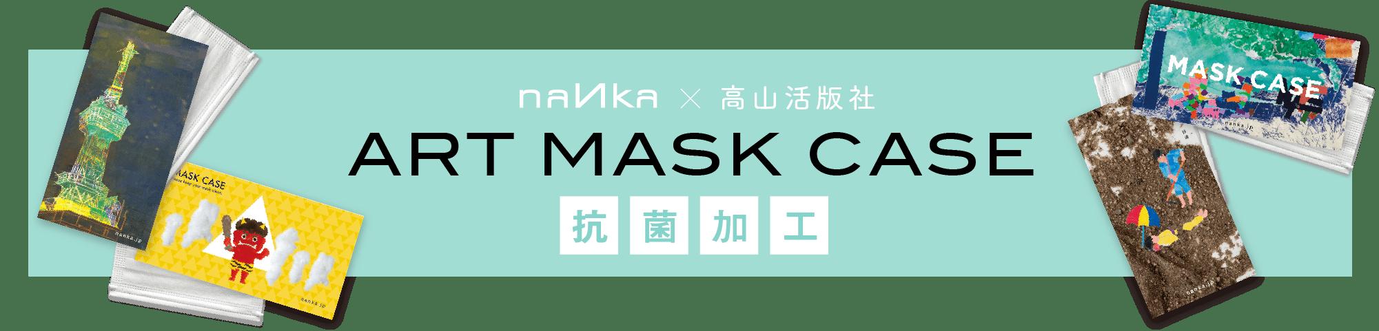 アートマスクケースプロジェクト
